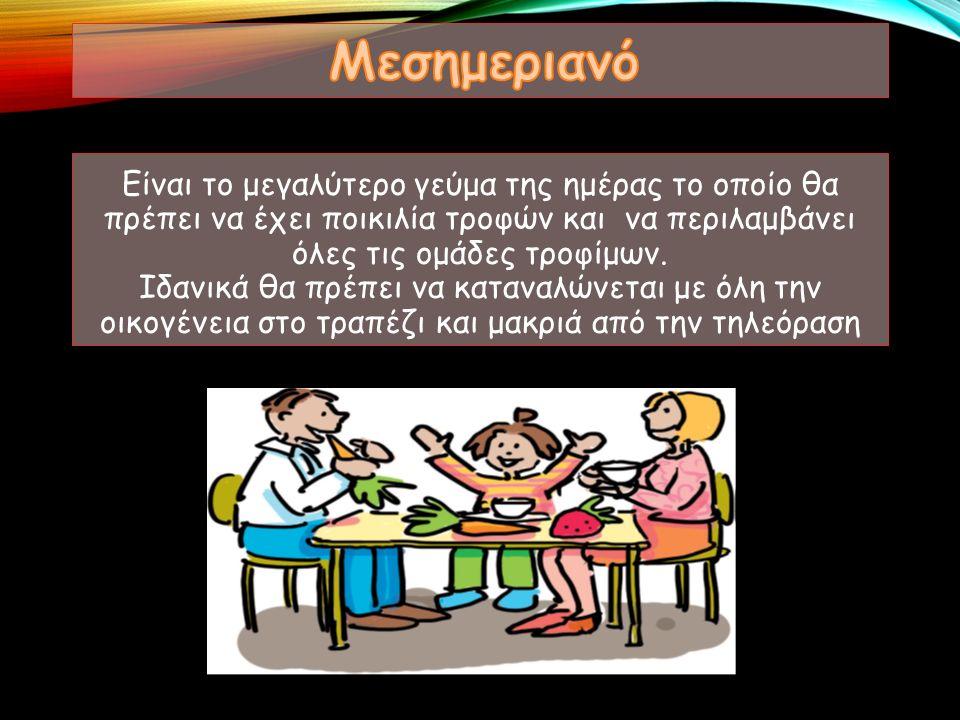 Είναι το μεγαλύτερο γεύμα της ημέρας το οποίο θα πρέπει να έχει ποικιλία τροφών και να περιλαμβάνει όλες τις ομάδες τροφίμων.