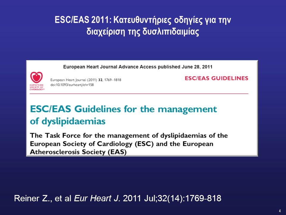 4 ESC/EAS 2011: Κατευθυντήριες οδηγίες για την διαχείριση της δυσλιπιδαιμίας Reiner Z., et al Eur Heart J. 2011 Jul;32(14):1769-818