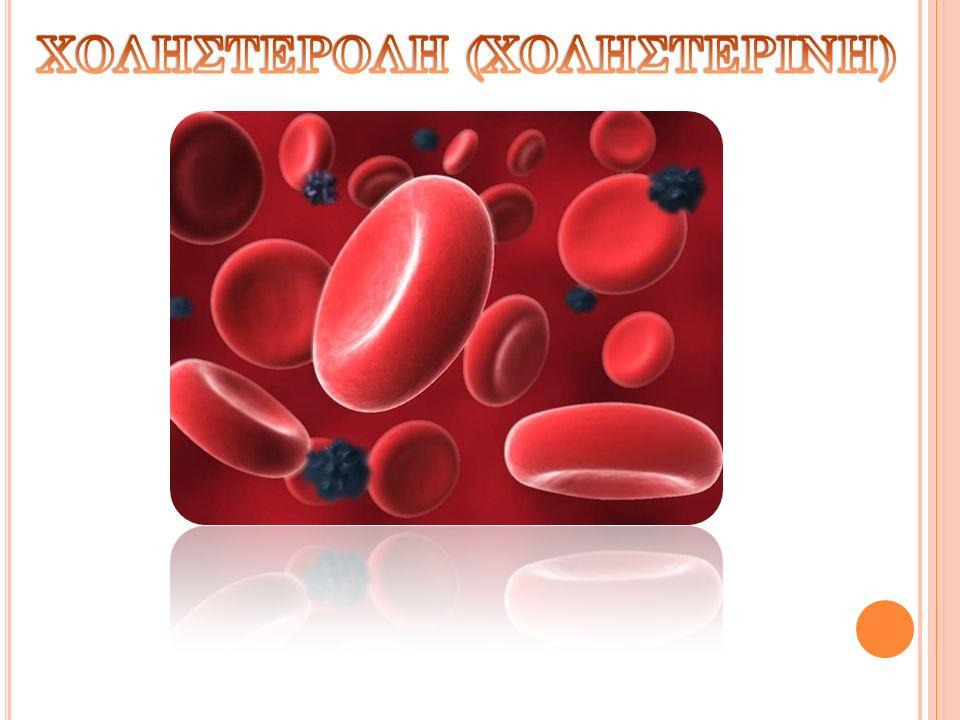  Η χοληστερίνη είναι μια κηρώδης οργανική ουσία που ανήκει στην κατηγορία των στεροειδών λιπιδίων.