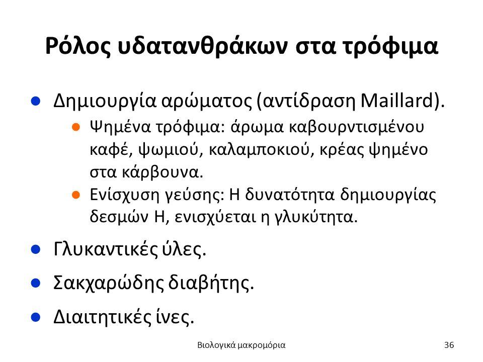 Ρόλος υδατανθράκων στα τρόφιμα ●Δημιουργία αρώματος (αντίδραση Maillard). ●Ψημένα τρόφιμα: άρωμα καβουρντισμένου καφέ, ψωμιού, καλαμποκιού, κρέας ψημέ