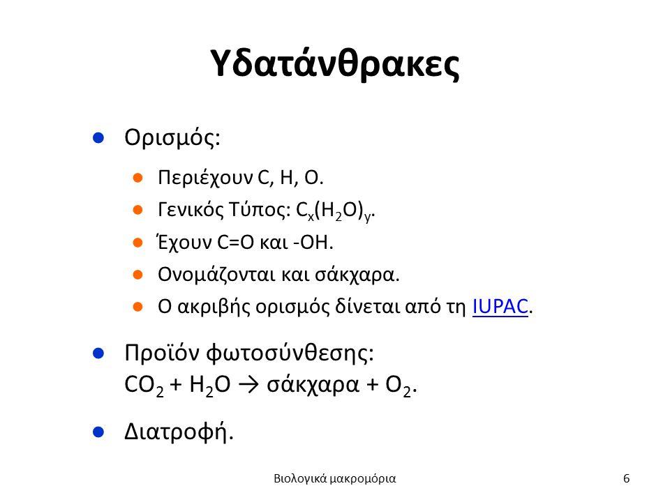Υδατάνθρακες ●Ορισμός: ●Περιέχουν C, H, O. ●Γενικός Τύπος: C x (H 2 O) y. ●Έχουν C=O και -ΟΗ. ●Ονομάζονται και σάκχαρα. ●Ο ακριβής ορισμός δίνεται από