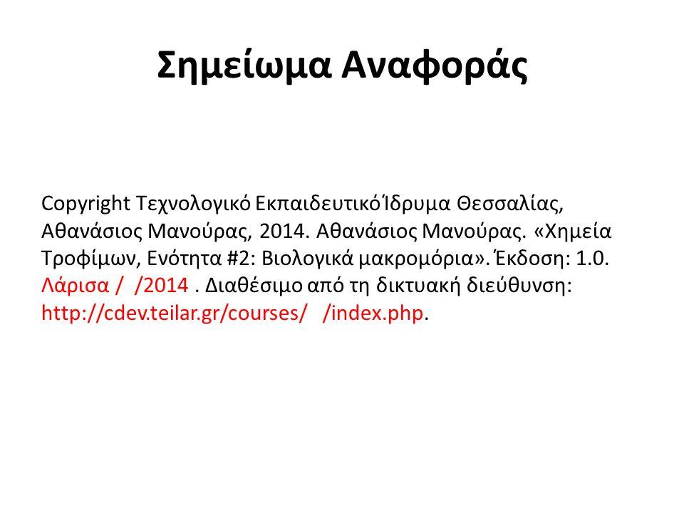 Σημείωμα Αναφοράς Copyright Τεχνολογικό Εκπαιδευτικό Ίδρυμα Θεσσαλίας, Αθανάσιος Μανούρας, 2014. Αθανάσιος Μανούρας. «Χημεία Τροφίμων, Ενότητα #2: Βιο