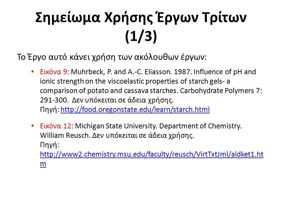 Σημείωμα Χρήσης Έργων Τρίτων (1/3) Το Έργο αυτό κάνει χρήση των ακόλουθων έργων: Εικόνα 9: Muhrbeck, P. and A.-C. Eliasson. 1987. Influence of pH and