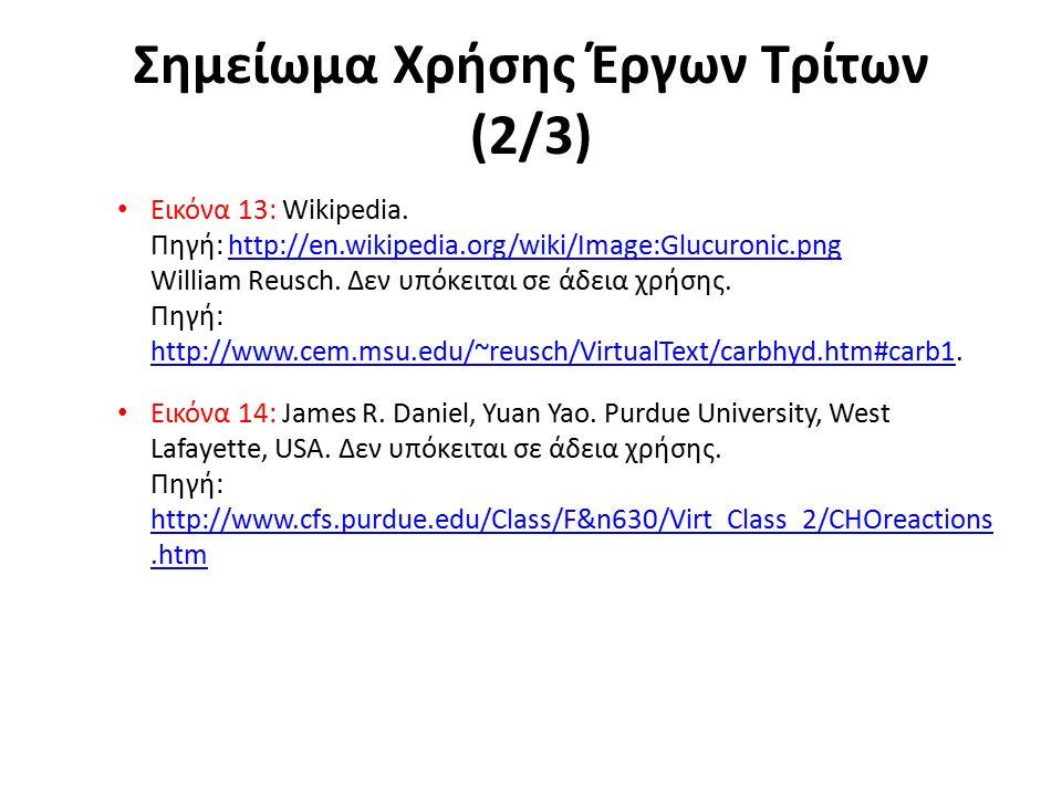 Σημείωμα Χρήσης Έργων Τρίτων (2/3) Εικόνα 13: Wikipedia. Πηγή: http://en.wikipedia.org/wiki/Image:Glucuronic.pnghttp://en.wikipedia.org/wiki/Image:Glu