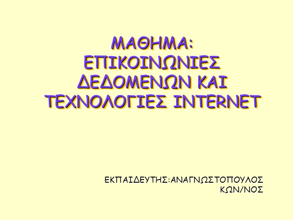 Εισαγωγή στο INTERNET και στην Υπηρεσία περιήγησης στον Παγκόσμιο Ιστό/WWW