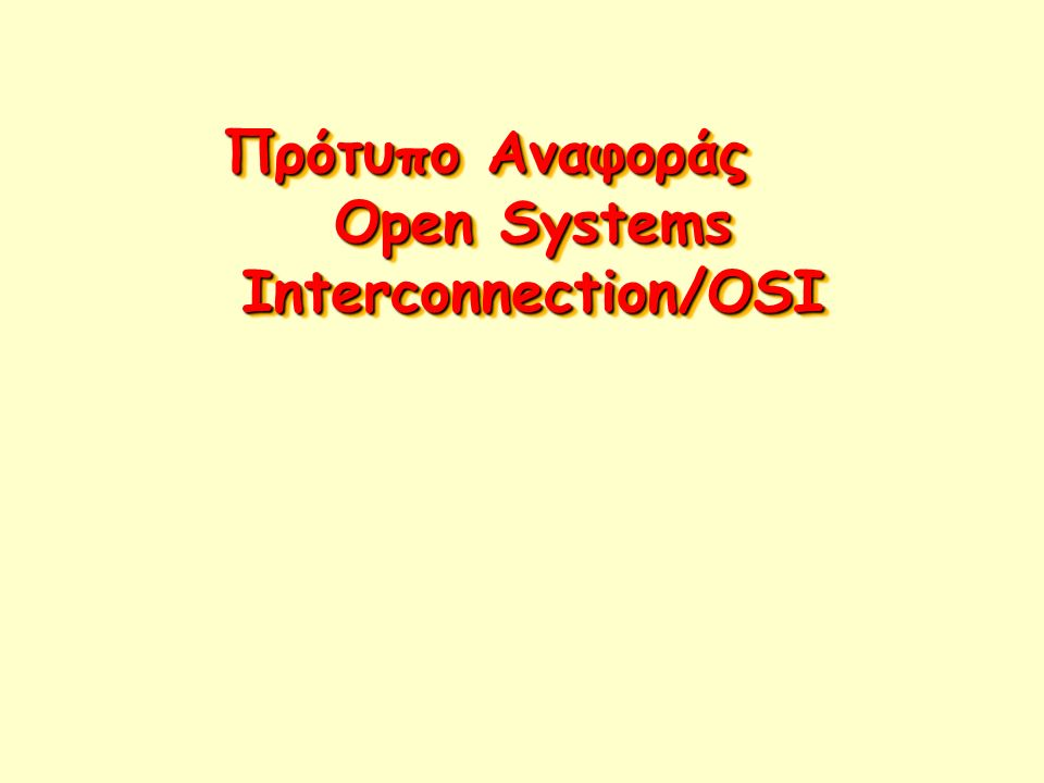 Πρότυπο Αναφοράς Open Systems Interconnection/OSI