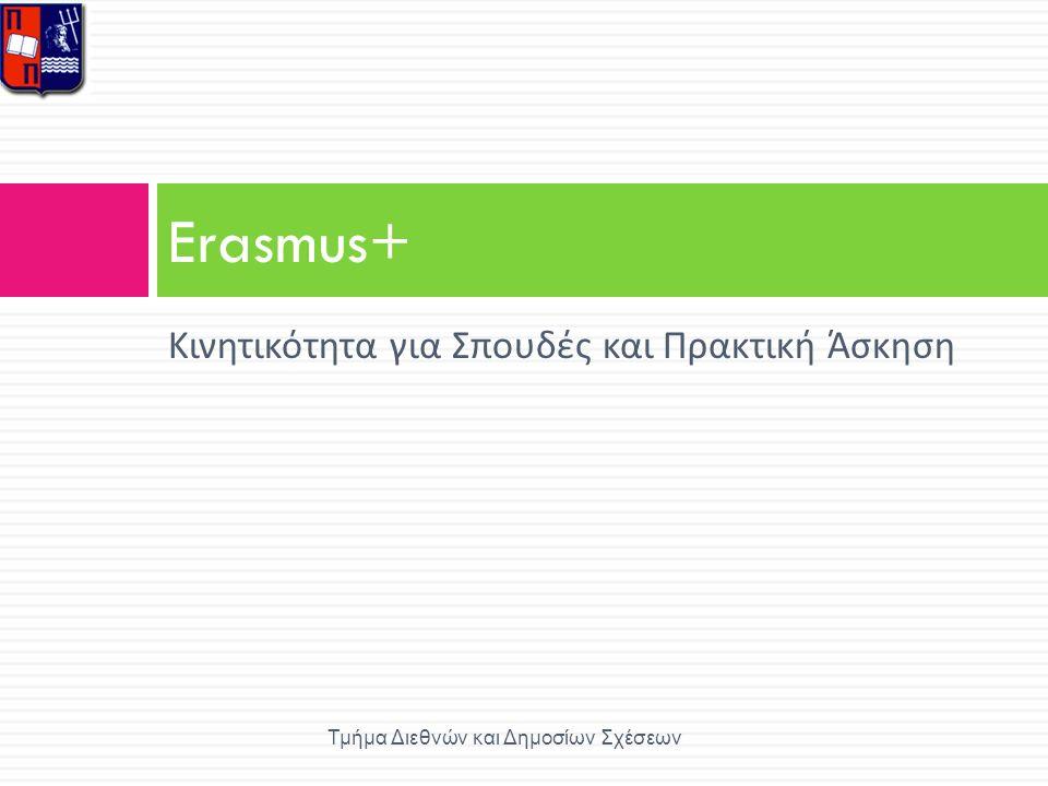 Κινητικότητα για Σπουδές και Πρακτική Άσκηση Erasmus+ Τμήμα Διεθνών και Δημοσίων Σχέσεων