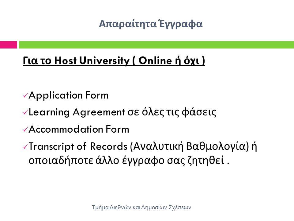 Απαραίτητα Έγγραφα Τμήμα Διεθνών και Δημοσίων Σχέσεων Για το Η ost University ( Online ή όχι ) Application Form Learning Agreement σε όλες τις φάσεις