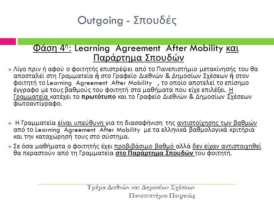 Outgoing - Σπουδές Τμήμα Διεθνών και Δημοσίων Σχέσεων Πανεπιστήμιο Πειραιώς Φάση 4 η : Learning Agreement After Mobility και Παράρτημα Σπουδών  Λίγο