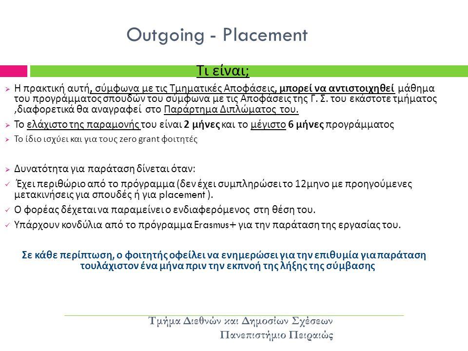 Outgoing - Placement Τμήμα Διεθνών και Δημοσίων Σχέσεων Πανεπιστήμιο Πειραιώς Τι είναι ;  Η πρακτική αυτή, σύμφωνα με τις Τμηματικές Αποφάσεις, μπορε