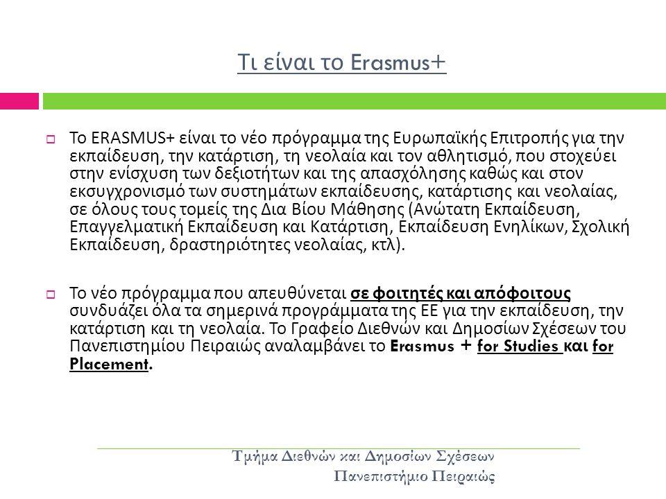 Τι είναι το Erasmus+ Τμήμα Διεθνών και Δημοσίων Σχέσεων  Συνολική Μετακίνηση : Ο φοιτητής / απόφοιτος μπορεί να μετακινηθεί συνολικά 12 μήνες.