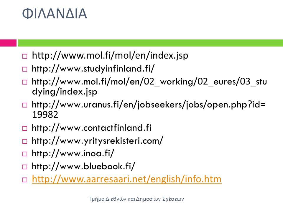 ΦΙΛΑΝΔΙΑ Τμήμα Διεθνών και Δημοσίων Σχέσεων  http://www.mol.fi/mol/en/index.jsp  http://www.studyinfinland.fi/  http://www.mol.fi/mol/en/02_working