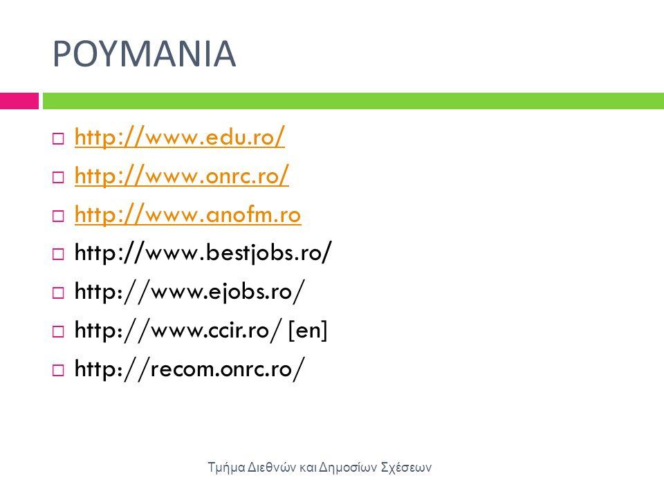 ΡΟΥΜΑΝΙΑ Τμήμα Διεθνών και Δημοσίων Σχέσεων  http://www.edu.ro/ http://www.edu.ro/  http://www.onrc.ro/ http://www.onrc.ro/  http://www.anofm.ro ht