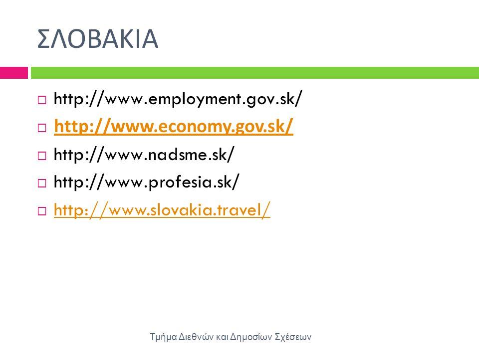 ΣΛΟΒΑΚΙΑ Τμήμα Διεθνών και Δημοσίων Σχέσεων  http://www.employment.gov.sk/  http://www.economy.gov.sk/ http://www.economy.gov.sk/  http://www.nadsm