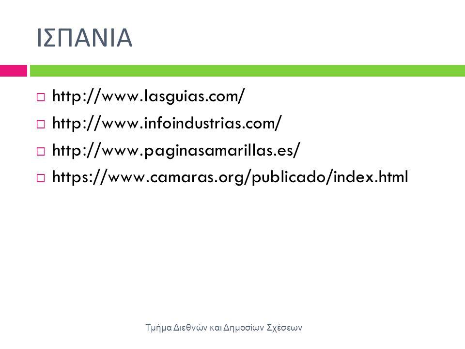 ΙΣΠΑΝΙΑ Τμήμα Διεθνών και Δημοσίων Σχέσεων  http://www.lasguias.com/  http://www.infoindustrias.com/  http://www.paginasamarillas.es/  https://www