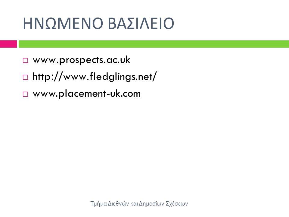 ΗΝΩΜΕΝΟ ΒΑΣΙΛΕΙΟ Τμήμα Διεθνών και Δημοσίων Σχέσεων  www.prospects.ac.uk  http://www.fledglings.net/  www.placement-uk.com