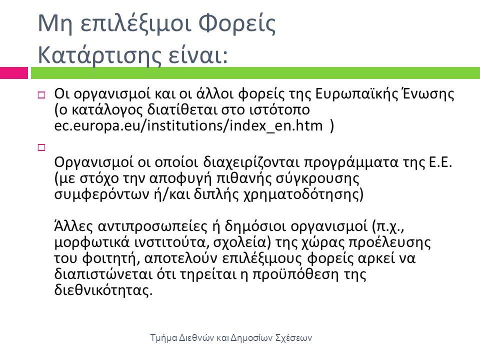 Μη επιλέξιμοι Φορείς Κατάρτισης είναι : Τμήμα Διεθνών και Δημοσίων Σχέσεων  Οι οργανισμοί και οι άλλοι φορείς της Ευρωπαϊκής Ένωσης ( ο κατάλογος δια