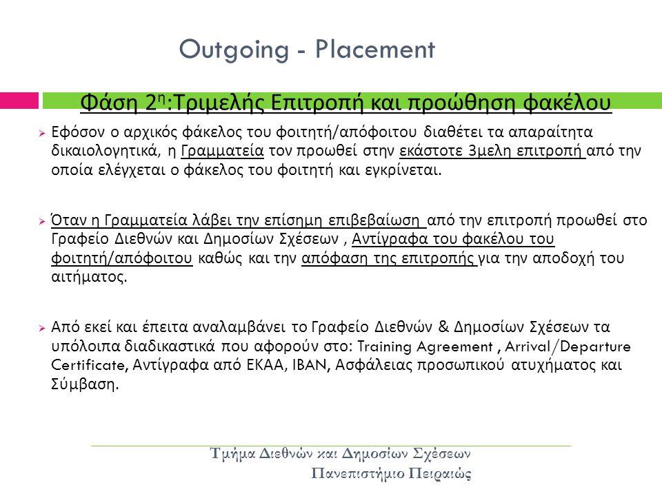 Outgoing - Placement Τμήμα Διεθνών και Δημοσίων Σχέσεων Πανεπιστήμιο Πειραιώς Φάση 2 η : Τριμελής Επιτροπή και προώθηση φακέλου  Εφόσον ο αρχικός φάκ