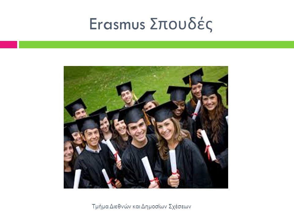 Erasmus Σπουδές Τμήμα Διεθνών και Δημοσίων Σχέσεων