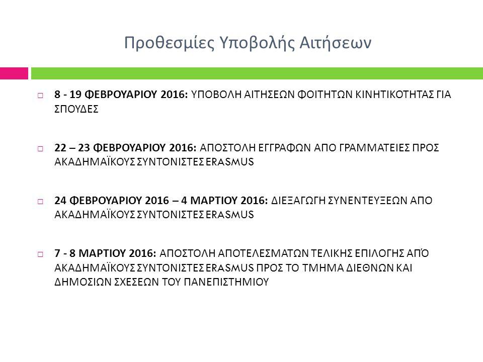 Απαραίτητα Έγγραφα και Κριτήρια Επιλεξιμότητας  Αίτηση - Δήλωση Συμμετοχής  Αναλυτική Βαθμολογία  Πιστοποιητικά Ξένων Γλωσσών  Βιογραφικό Σημείωμα Οι φοιτητές :  1.