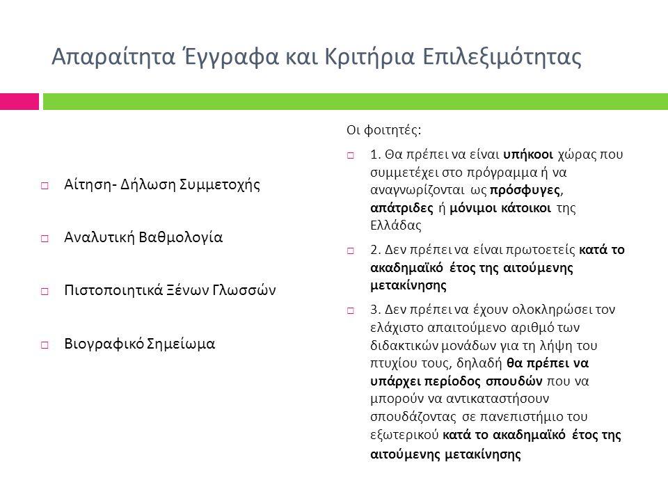 Κριτήρια επιλογής φοιτητών Τα γενικά ΚΡΙΤΗΡΙΑ ΕΠΙΛΟΓΗΣ των φοιτητών για τη συμμετοχή τους στις μετακινήσεις προς τα συνεργαζόμενα ιδρύματα του εξωτερικού μέσω του Erasmus+ είναι  Η επίδοση του φοιτητή ( μέσος όρος βαθμολογίας )  Η γνώση ξένων γλωσσών, ιδιαίτερα της ομιλούμενης στο Ίδρυμα υποδοχής  Οι λόγοι συμμετοχής στο πρόγραμμα (motivation) με αιτιολόγηση  Η συνέντευξη με τον αρμόδιο ακαδημαϊκό υπεύθυνο  Το βιογραφικό σημείωμα του φοιτητή  Οι επιστημονικές εργασίες συναφούς γνωστικού αντικειμένου με το Τμήμα φοίτησης  Η γνώση χειρισμού Η / Υ  Η συμμετοχή σε σεμινάρια, συνέδρια, ημερίδες κλπ.