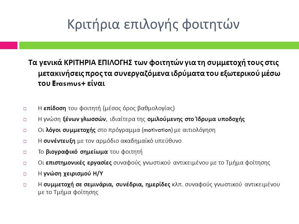 Σας ευχαριστούμε πολύ για την προσοχή σας Για περισσότερες πληροφορίες : publ@unipi.gr Incoming-erasmus@unipi.gr Outgoing-erasmus@unipi.gr Και στη σελίδα μας : www.unipi.gr/unipi/el/europaika- programmata/erasmus.html Τηλέφωνα επικοινωνίας : 210 4142 245 210 4142248 210 4142 271 Και στο Γραφείο μας : Κεντρικό Κτίριο Πανεπιστημίου Πειραιώς, 4 ος όροφος, γραφείο 430 Ώρες Γραφείου : Τρίτη - Τετάρτη - Πέμπτη 10:00- 12:00 Τμήμα Διεθνών και Δημοσίων Σχέσεων