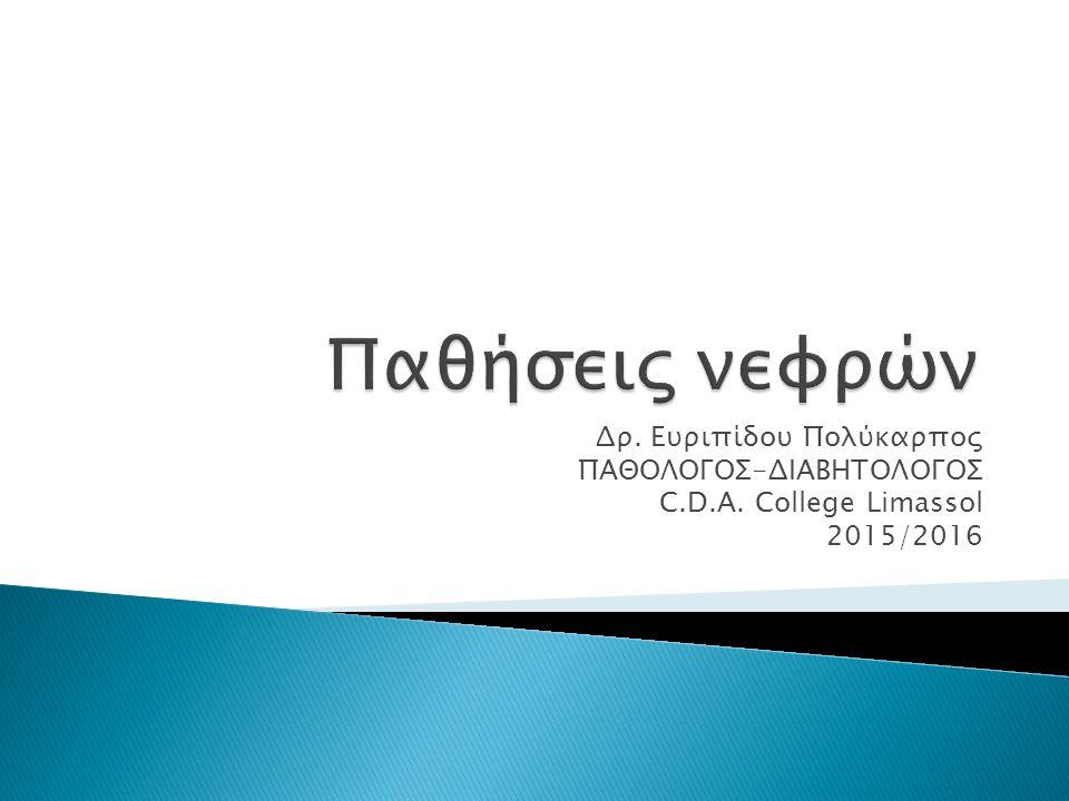 Δρ. Ευριπίδου Πολύκαρπος ΠΑΘΟΛΟΓΟΣ-ΔΙΑΒΗΤΟΛΟΓΟΣ C.D.A. College Limassol 2015/2016
