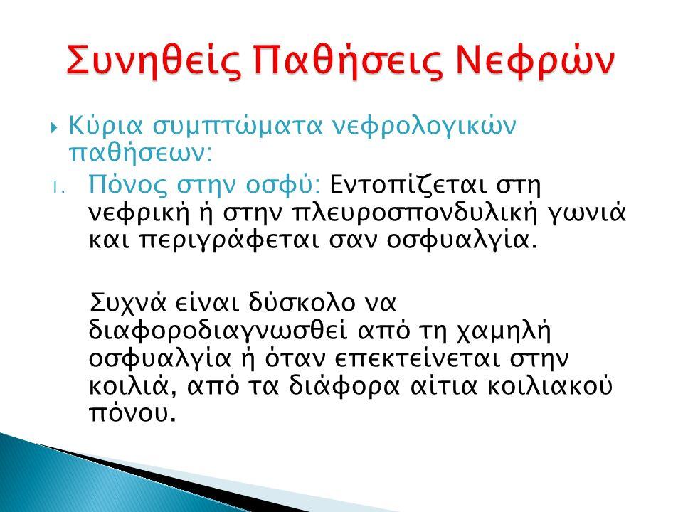  Κύρια συμπτώματα νεφρολογικών παθήσεων: 1.