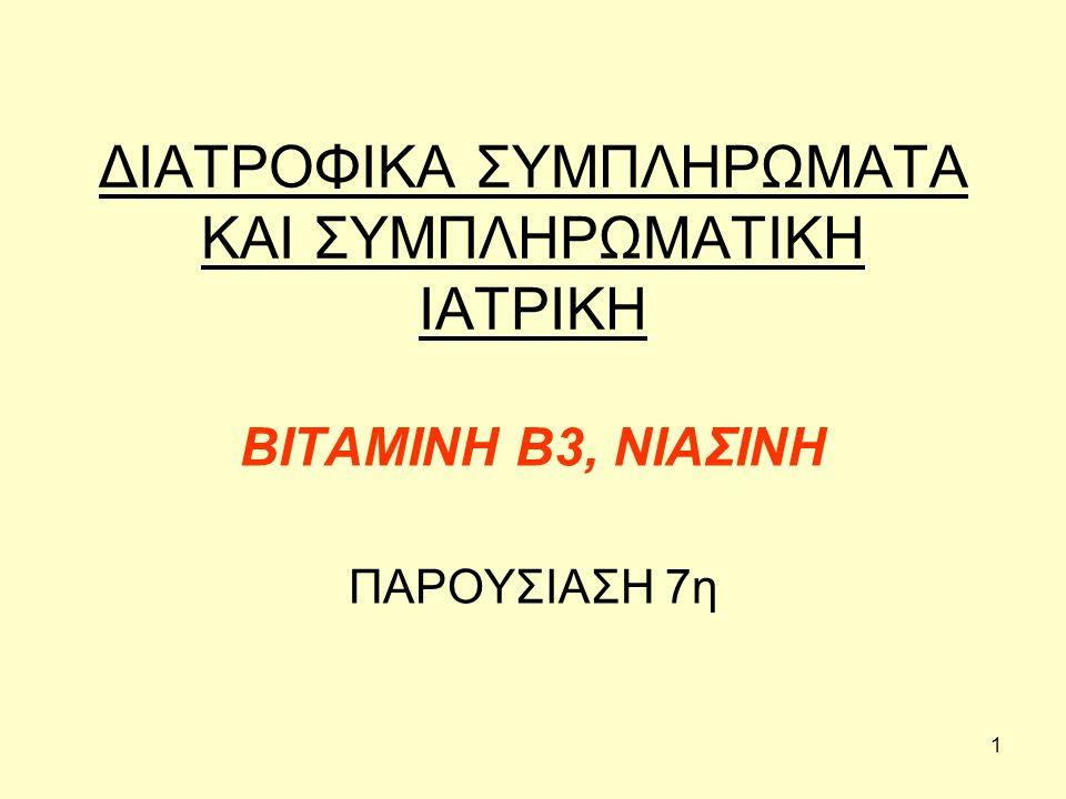 2 Νιασίνη Είναι μια υδροδιαλυτή βιταμίνη, γνωστή ως νικοτινικό οξύ ή βιταμίνη Β3.
