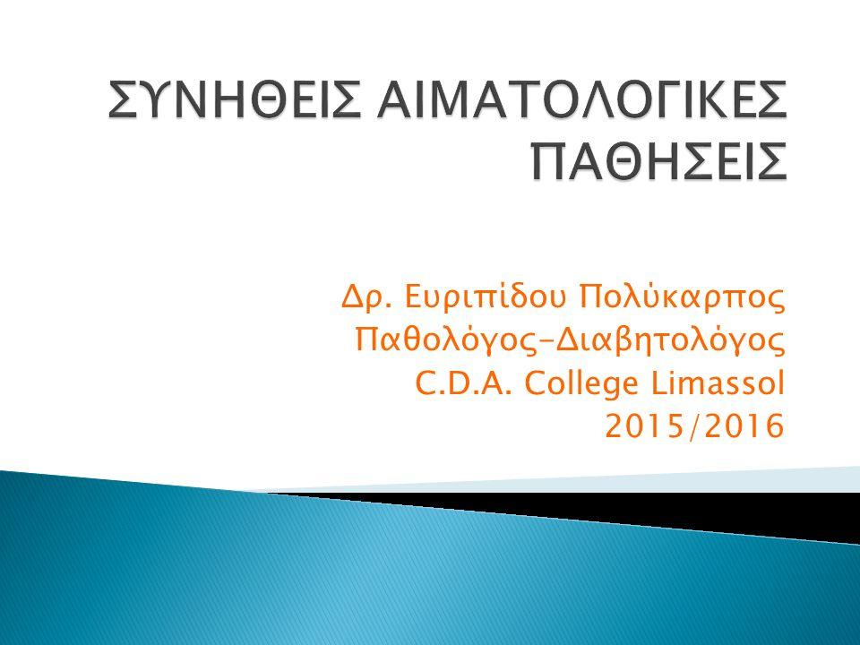 Δρ. Ευριπίδου Πολύκαρπος Παθολόγος-Διαβητολόγος C.D.A. College Limassol 2015/2016