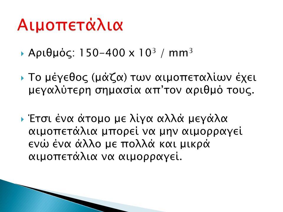  Αριθμός: 150-400 x 10 3 / mm 3  Το μέγεθος (μάζα) των αιμοπεταλίων έχει μεγαλύτερη σημασία απ'τον αριθμό τους.  Έτσι ένα άτομο με λίγα αλλά μεγάλα