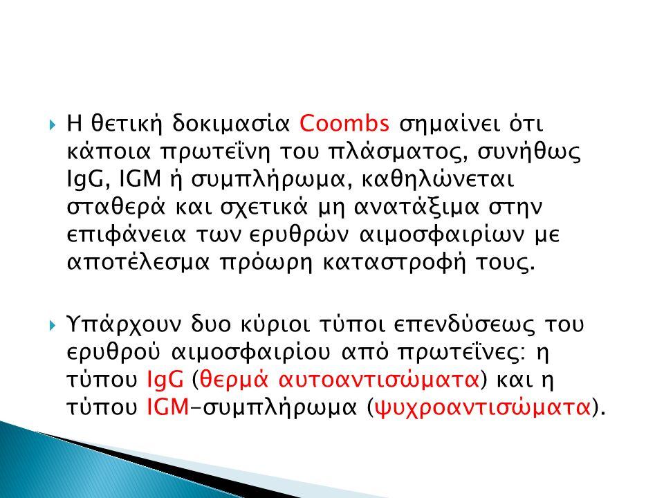  Η θετική δοκιμασία Coombs σημαίνει ότι κάποια πρωτεΐνη του πλάσματος, συνήθως IgG, IGM ή συμπλήρωμα, καθηλώνεται σταθερά και σχετικά μη ανατάξιμα στ