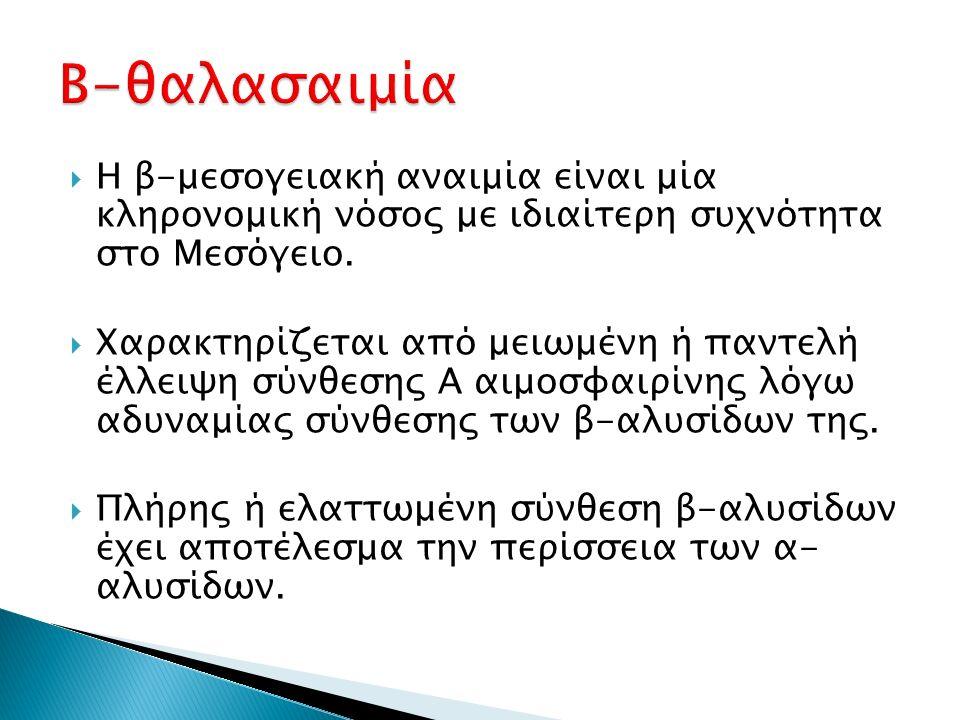  Η β-μεσογειακή αναιμία είναι μία κληρονομική νόσος με ιδιαίτερη συχνότητα στο Μεσόγειο.  Χαρακτηρίζεται από μειωμένη ή παντελή έλλειψη σύνθεσης Α α