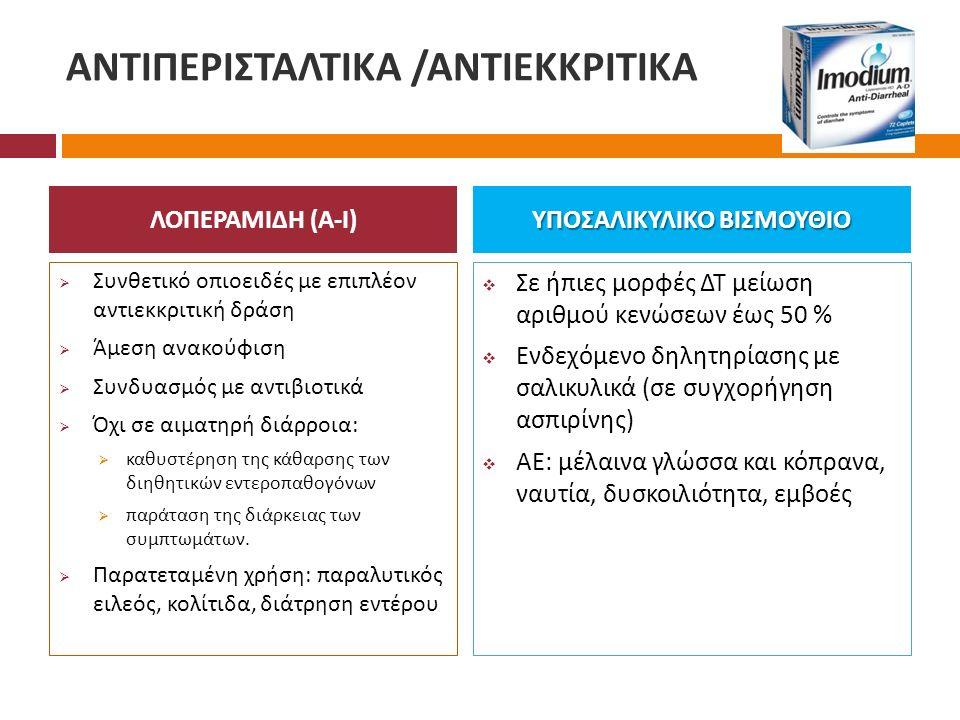 ΑΝΤΙΠΕΡΙΣΤΑΛΤΙΚΑ / ΑΝΤΙΕΚΚΡΙΤΙΚΑ  Συνθετικό οπιοειδές με επιπλέον αντιεκκριτική δράση  Άμεση ανακούφιση  Συνδυασμός με αντιβιοτικά  Όχι σε αιματηρ