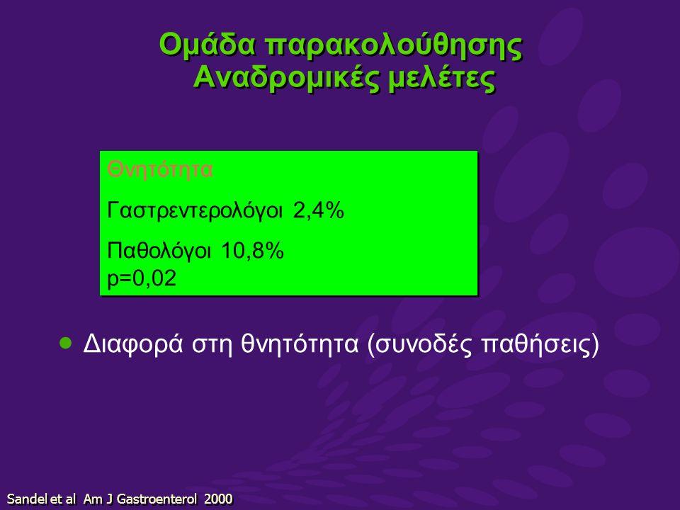 Ομάδα παρακολούθησης Αναδρομικές μελέτες  Διαφορά στη θνητότητα (συνοδές παθήσεις) Θνητότητα Γαστρεντερολόγοι 2,4% Παθολόγοι 10,8% p=0,02 Θνητότητα Γαστρεντερολόγοι 2,4% Παθολόγοι 10,8% p=0,02 Sandel et al Am J Gastroenterol 2000