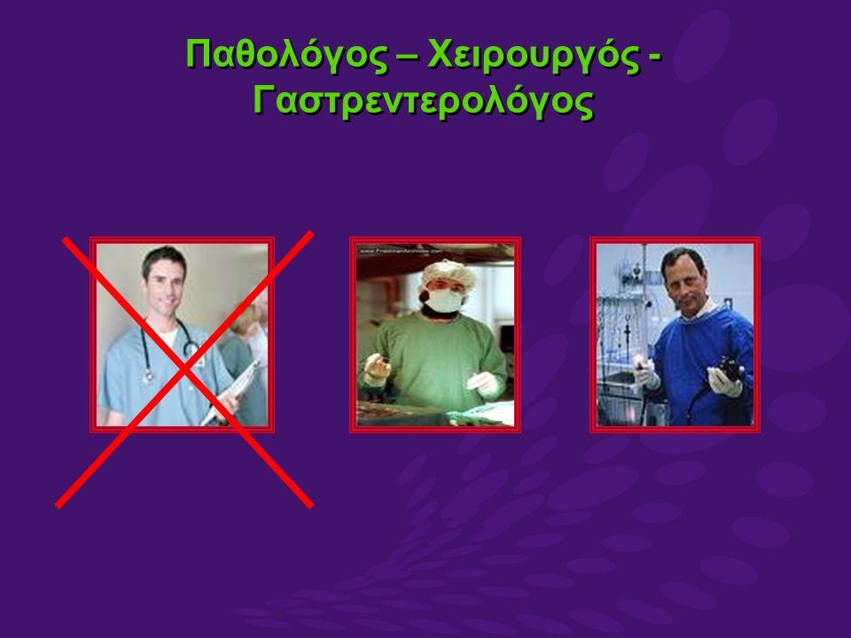 Παθολόγος – Χειρουργός - Γαστρεντερολόγος