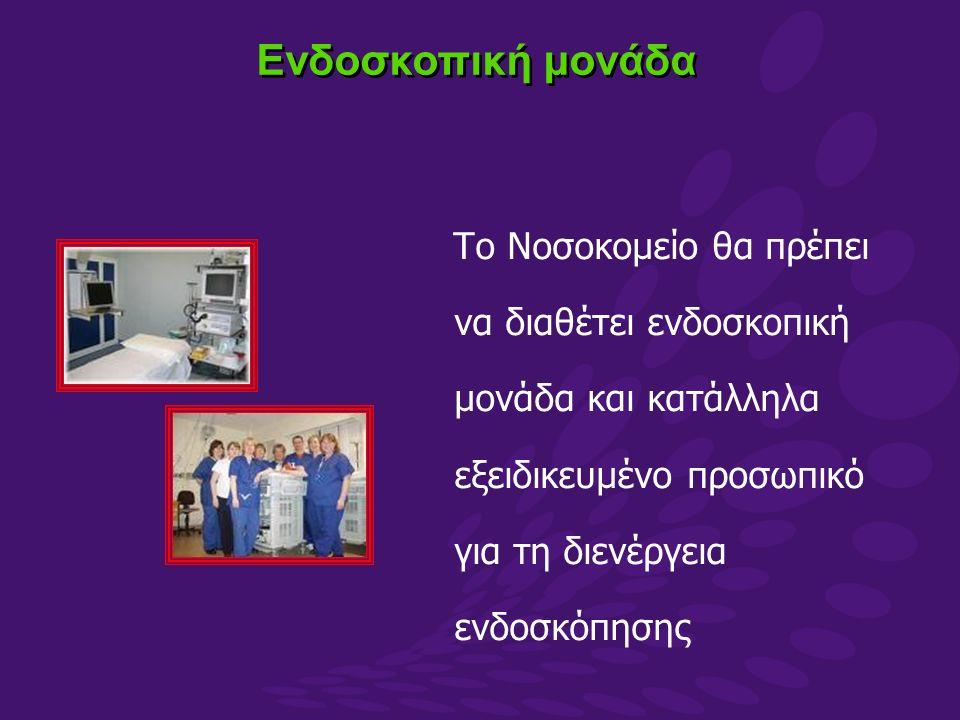 Το Νοσοκομείο θα πρέπει να διαθέτει ενδοσκοπική μονάδα και κατάλληλα εξειδικευμένο προσωπικό για τη διενέργεια ενδοσκόπησης Ενδοσκοπική μονάδα