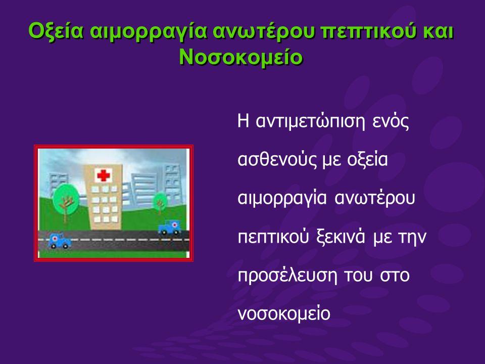 Οξεία αιμορραγία ανωτέρου πεπτικού και Νοσοκομείο Η αντιμετώπιση ενός ασθενούς με οξεία αιμορραγία ανωτέρου πεπτικού ξεκινά με την προσέλευση του στο νοσοκομείο