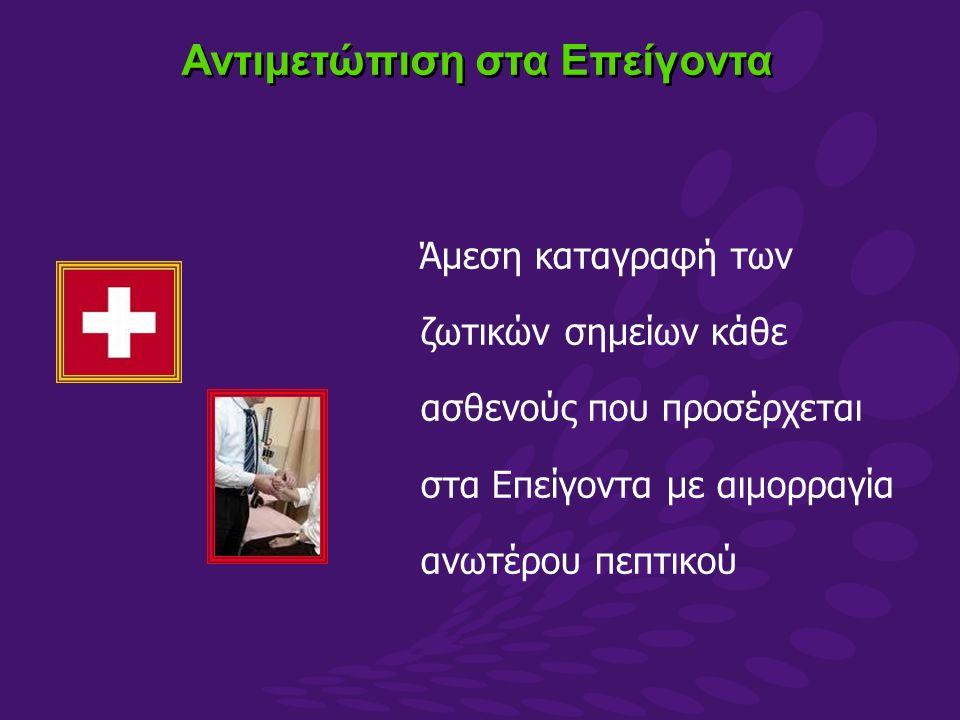 Άμεση καταγραφή των ζωτικών σημείων κάθε ασθενούς που προσέρχεται στα Επείγοντα με αιμορραγία ανωτέρου πεπτικού Αντιμετώπιση στα Επείγοντα