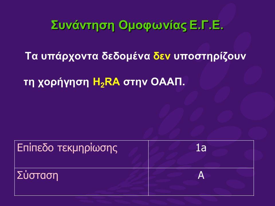 Συνάντηση Ομοφωνίας Ε.Γ.Ε. Τα υπάρχοντα δεδομένα δεν υποστηρίζουν τη χορήγηση H 2 RA στην ΟΑΑΠ.