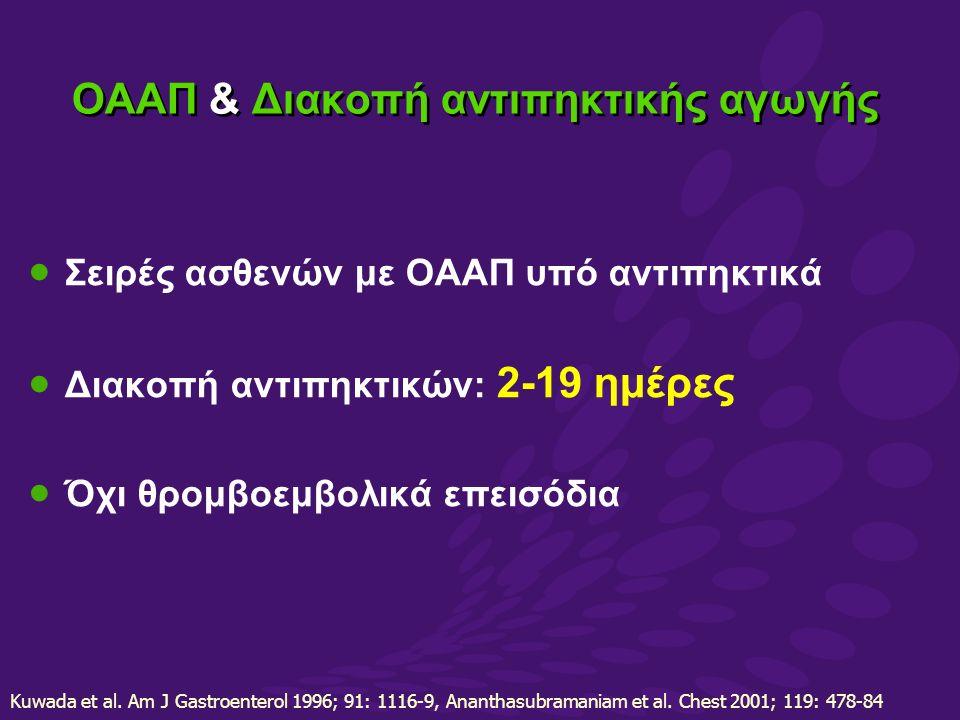 ΟΑΑΠ & Διακοπή αντιπηκτικής αγωγής  Σειρές ασθενών με ΟΑΑΠ υπό αντιπηκτικά  Διακοπή αντιπηκτικών: 2-19 ημέρες  Όχι θρομβοεμβολικά επεισόδια Κuwada et al.