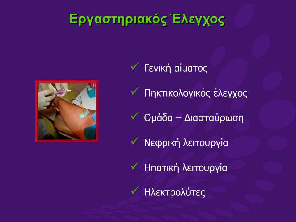 Γενική αίματος Πηκτικολογικός έλεγχος Ομάδα – Διασταύρωση Νεφρική λειτουργία Ηπατική λειτουργία Ηλεκτρολύτες Εργαστηριακός Έλεγχος