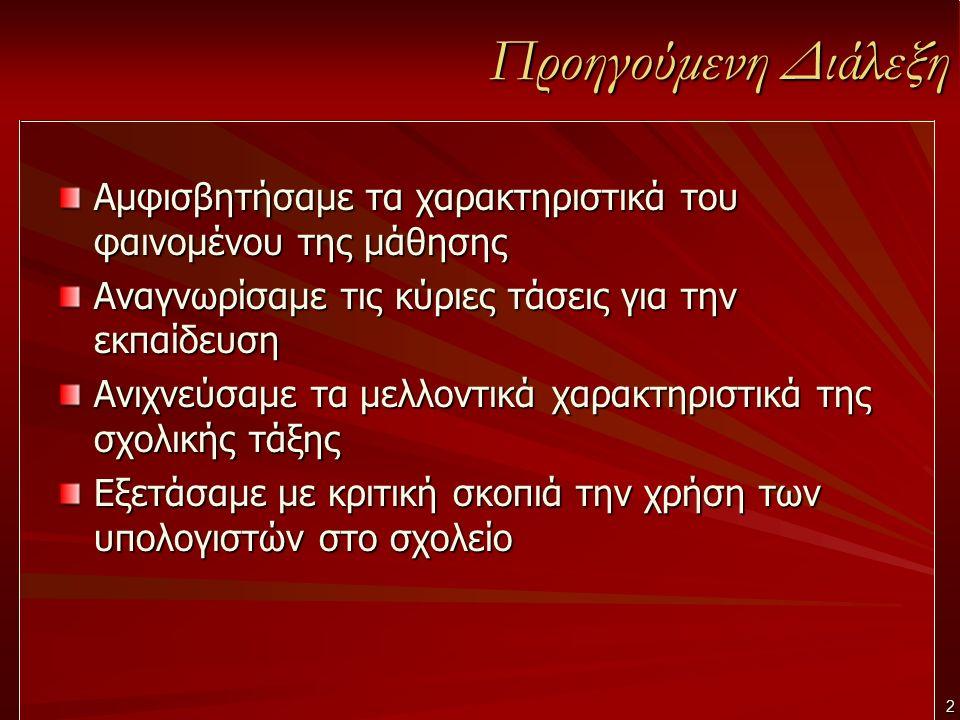 43 Κατανόηση (2) 2α Η μετάφραση ή μετατροπή, που αναφέρεται στην καθαυτό μετάφραση, στην ελεύθερη απόδοση, στην παράφραση κτλ.