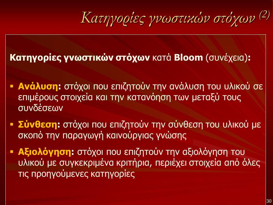 30 Κατηγορίες γνωστικών στόχων (2) Κατηγορίες γνωστικών στόχων κατά Bloom (συνέχεια):  Ανάλυση: στόχοι που επιζητούν την ανάλυση του υλικού σε επιμέρ