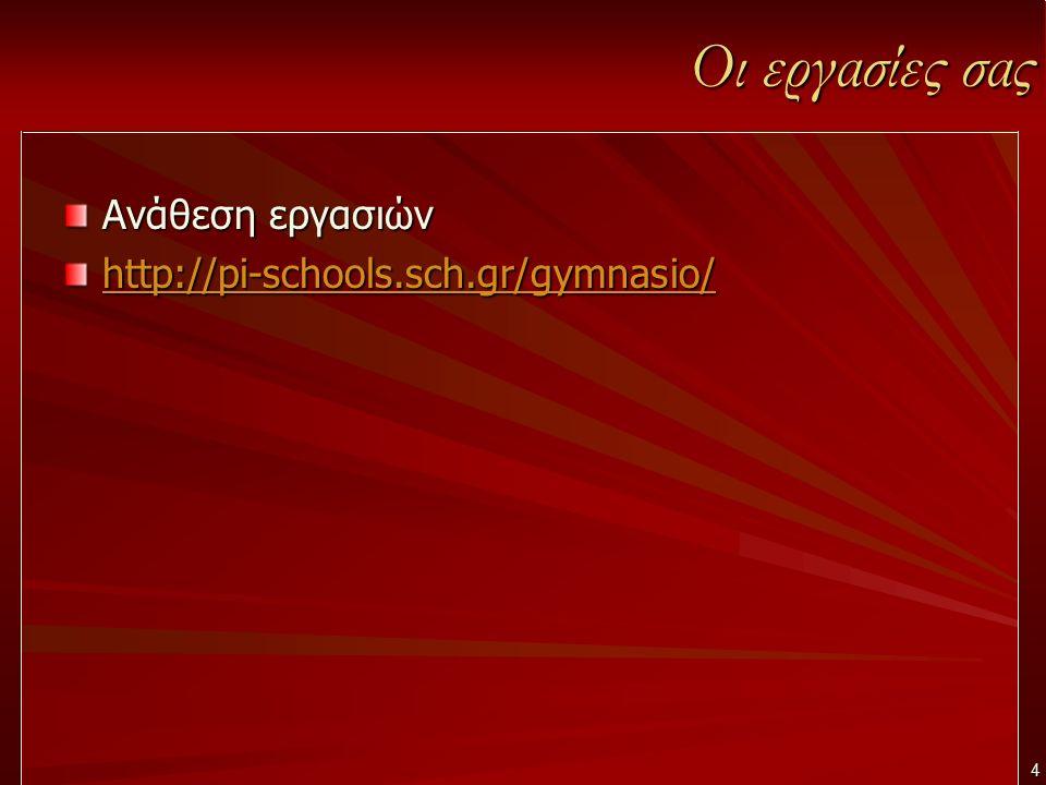 Οι εργασίες σας Ανάθεση εργασιών http://pi-schools.sch.gr/gymnasio/ 4