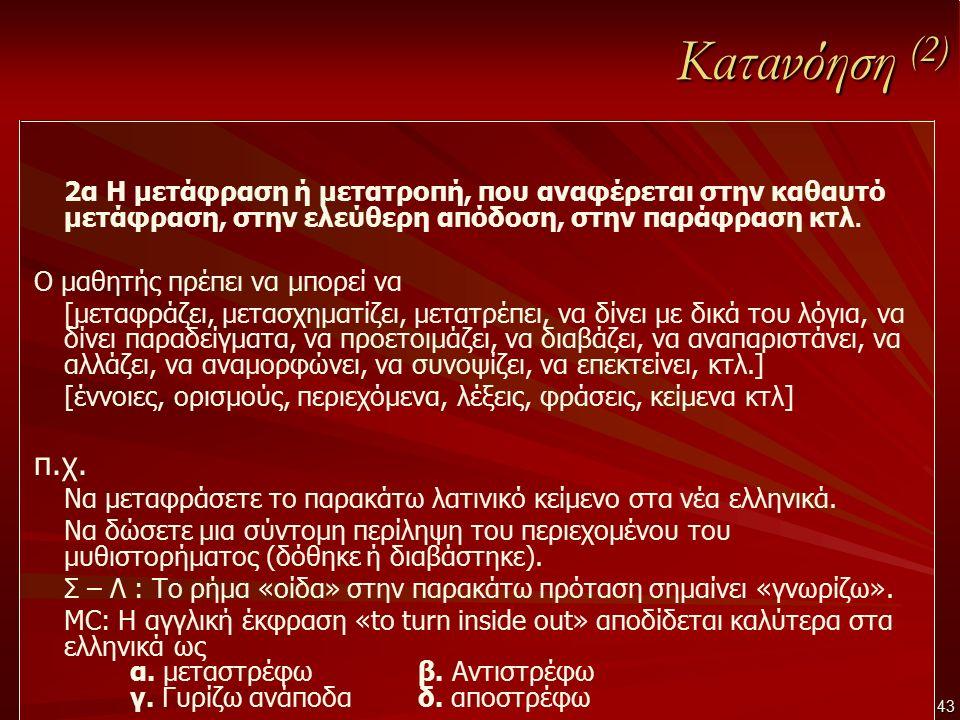 43 Κατανόηση (2) 2α Η μετάφραση ή μετατροπή, που αναφέρεται στην καθαυτό μετάφραση, στην ελεύθερη απόδοση, στην παράφραση κτλ. Ο μαθητής πρέπει να μπο