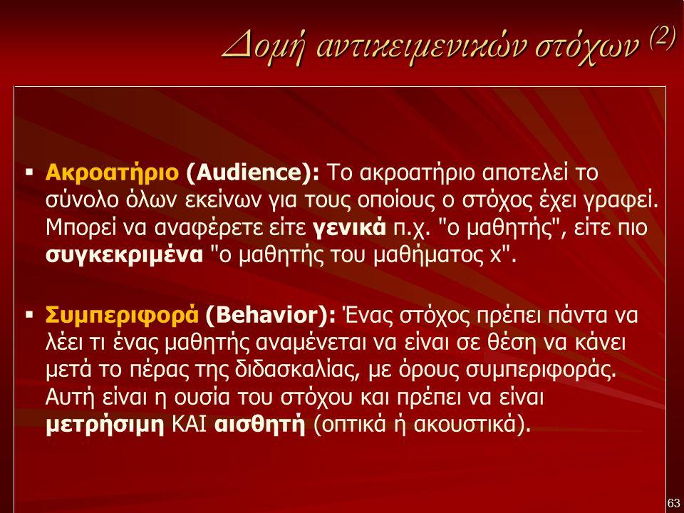 63 Δομή αντικειμενικών στόχων (2)  Ακροατήριο (Audience): Το ακροατήριο αποτελεί το σύνολο όλων εκείνων για τους οποίους ο στόχος έχει γραφεί. Μπορεί