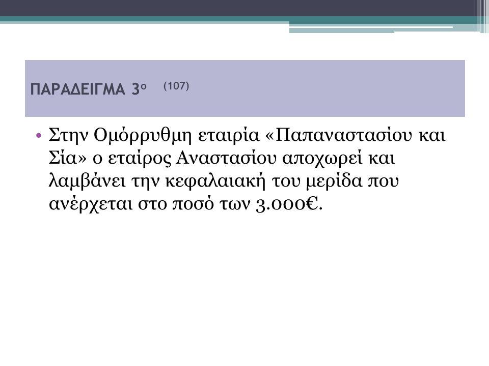Στην Ομόρρυθμη εταιρία «Παπαναστασίου και Σία» ο εταίρος Αναστασίου αποχωρεί και λαμβάνει την κεφαλαιακή του μερίδα που ανέρχεται στο ποσό των 3.000€.