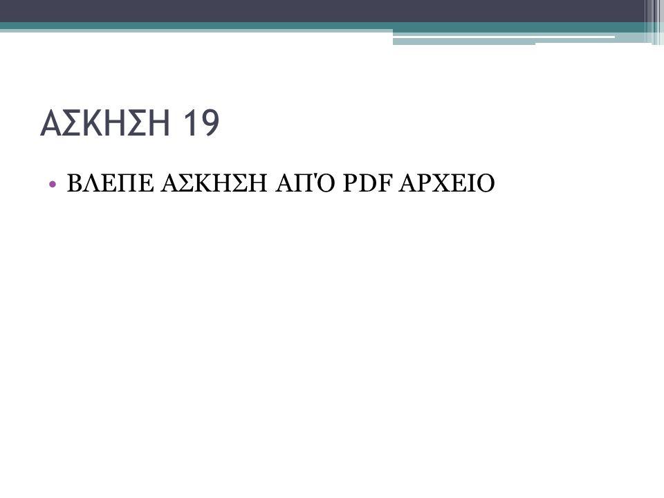 ΑΣΚΗΣΗ 19 ΒΛΕΠΕ ΑΣΚΗΣΗ ΑΠΌ PDF ΑΡΧΕΙΟ