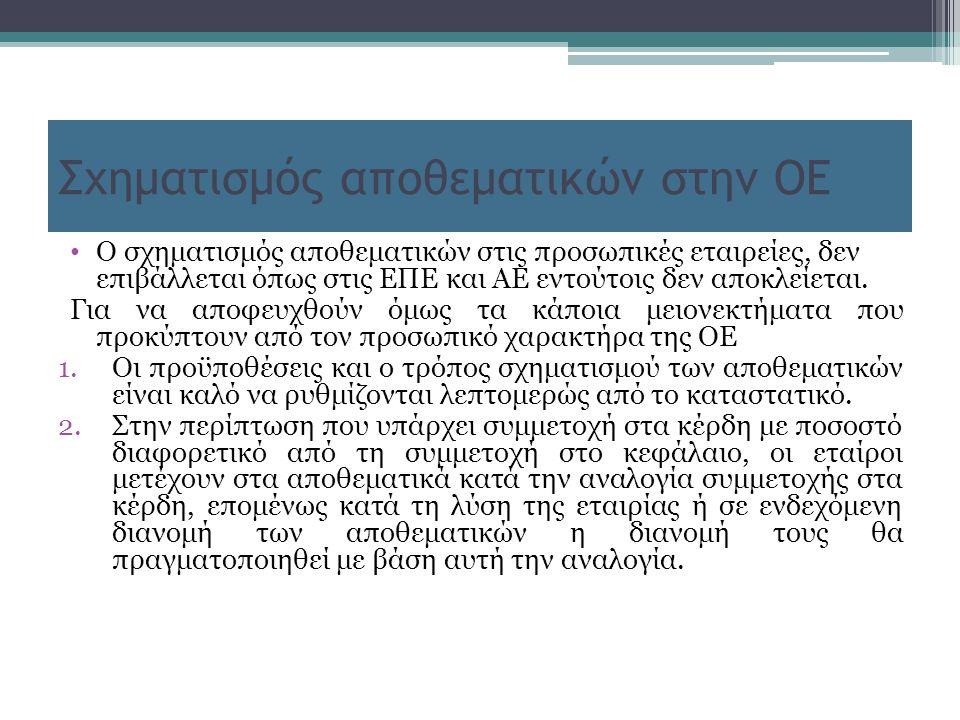 Σχηματισμός αποθεματικών στην ΟΕ Ο σχηματισμός αποθεματικών στις προσωπικές εταιρείες, δεν επιβάλλεται όπως στις ΕΠΕ και ΑΕ εντούτοις δεν αποκλείεται.